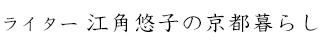 ライター江角悠子の京都暮らし